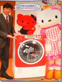 hello-kitty-washing-machine
